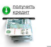 Помощь в получении кредита в Калужской области.